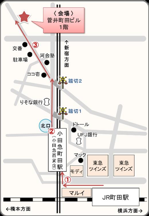 【町田】講座会場までの行き方