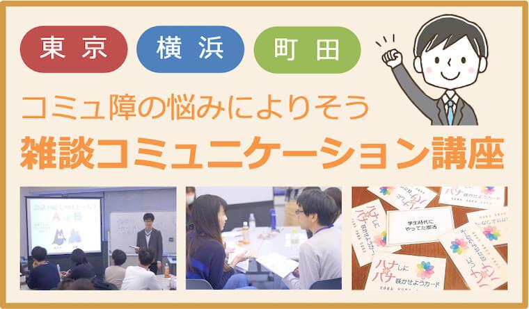 東京・横浜で開講中!雑談コミュニケーションセミナー