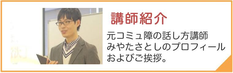 コミュニケーション講師紹介