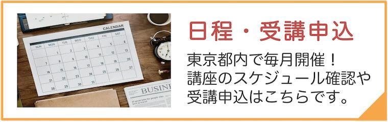 東京・神奈川の講座スケジュール