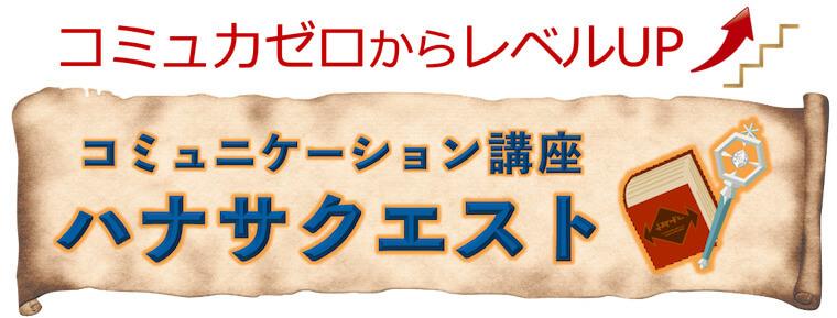 雑談コミュニケーションセミナー「ハナサクエスト 」