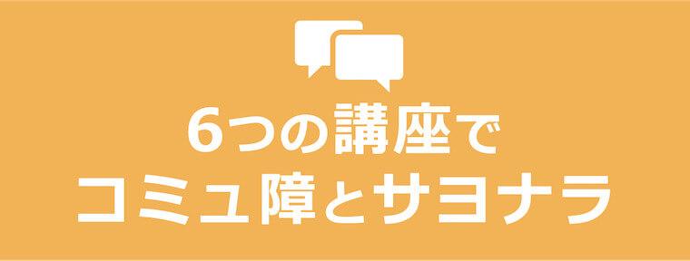 東京都内で開講中!6つのコミュニケーション講座でコミュ障改善