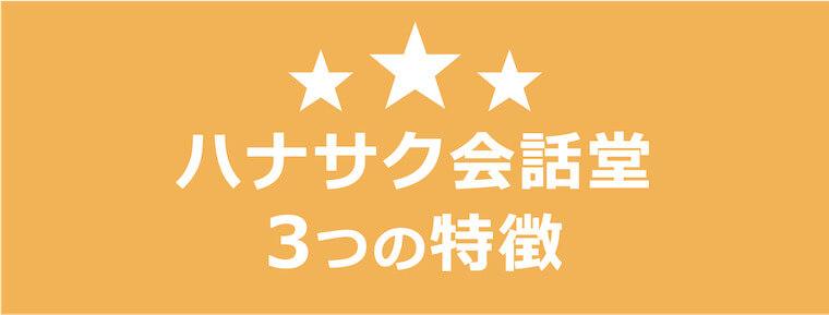 東京の話し方教室3つの特徴