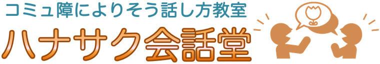 東京の話し方教室 ハナサク会話堂