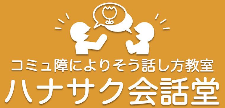 東京の話し方教室ハナサク会話堂