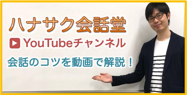 【YouTube】動画で学ぶ会話のコツ