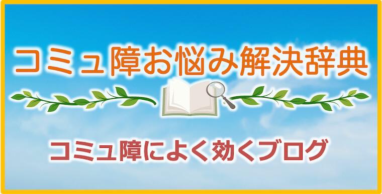 【ブログ】コミュ障お悩み解決辞典