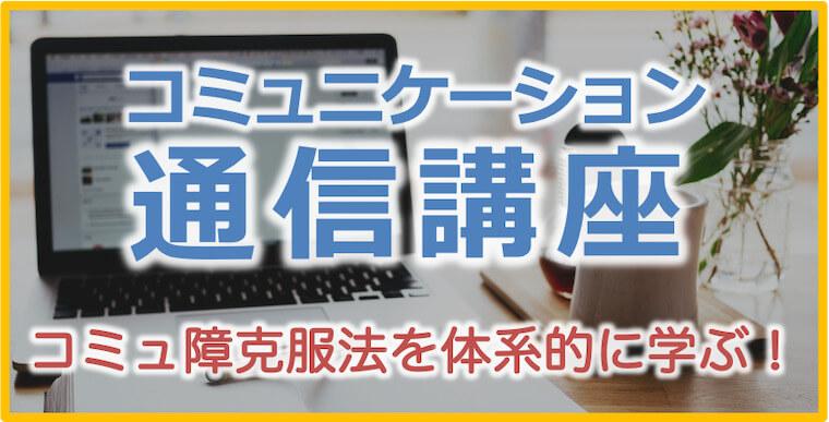 【通信講座】スマホ・PCでコミュ障克服法を学ぶ
