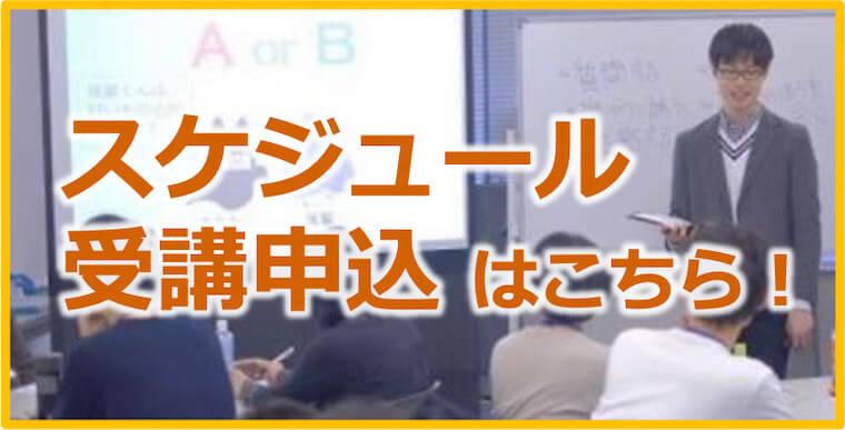 【コミュニケーション講座】日程・申込