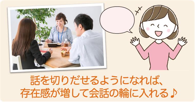 話を切り出せるようになれば会話の輪に入れる