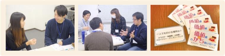 実践練習豊富なコミュニケーションセミナー