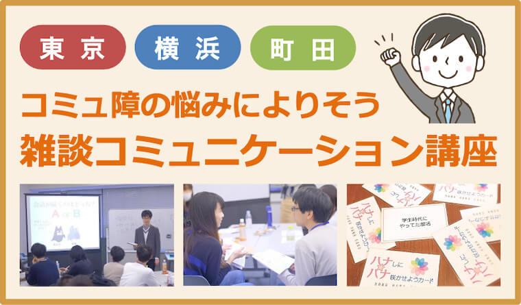 【東京・横浜】コミュニケーション講座
