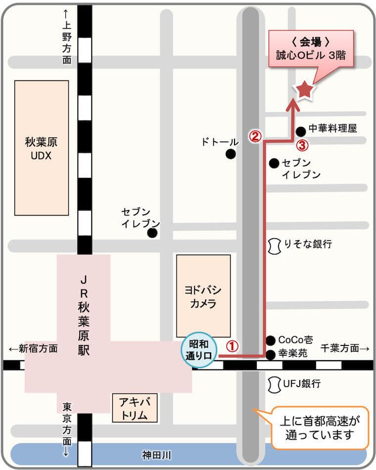 秋葉原会場までのマップ