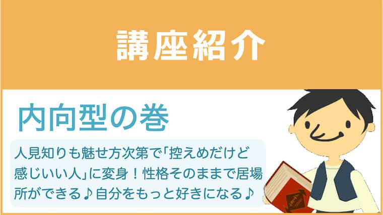 【東京】内向型人間のためのコミュニケーション講座