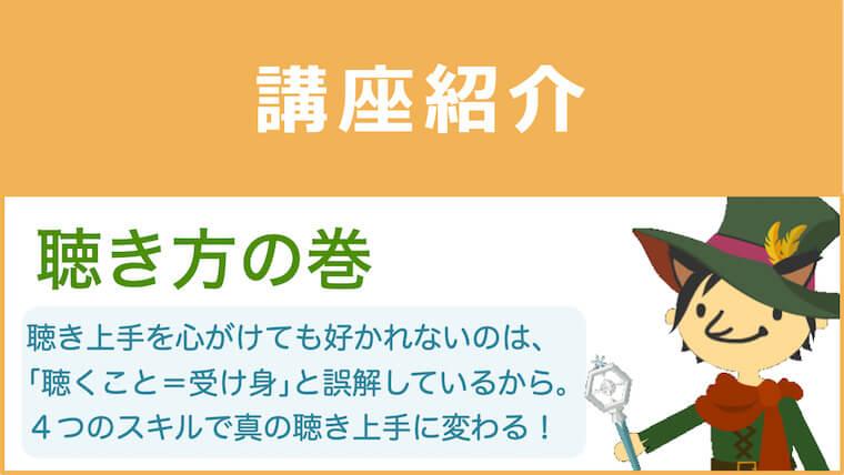 【東京】聴き方のコミュニケーション講座