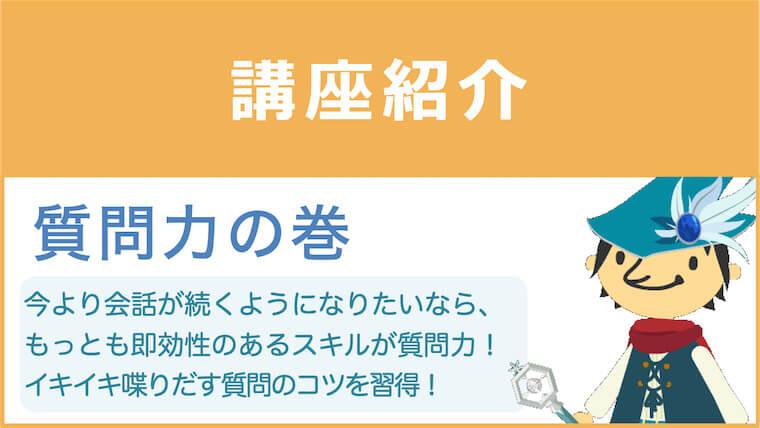 【東京】質問力のコミュニケーション講座