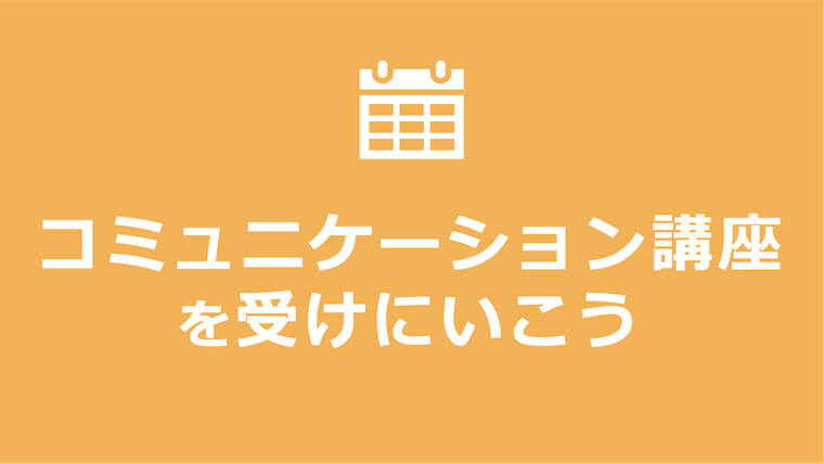 東京のコミュニケーション講座を受けにいこう