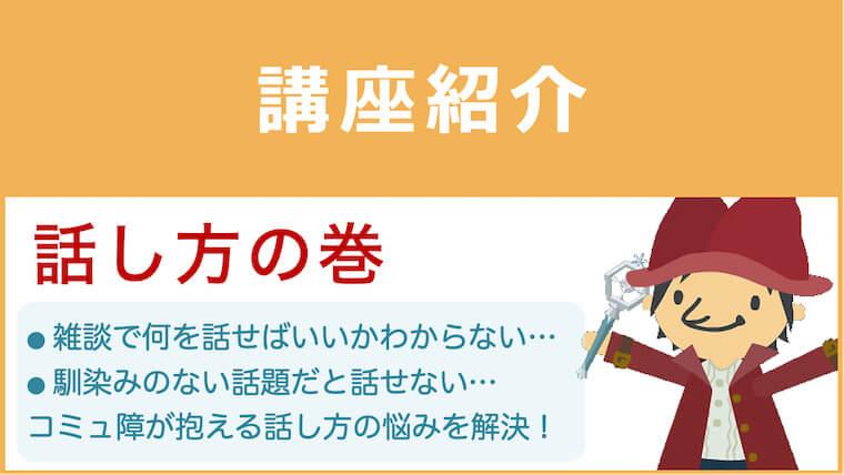 【東京】話し方のコミュニケーションセミナー
