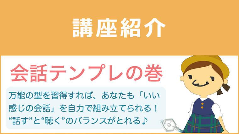 【東京】コミュ障改善スタート講座