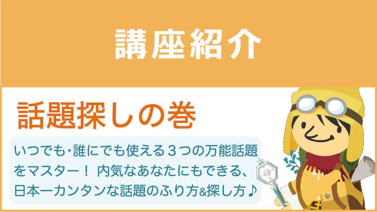 【東京】話題探しのコミュニケーション講座