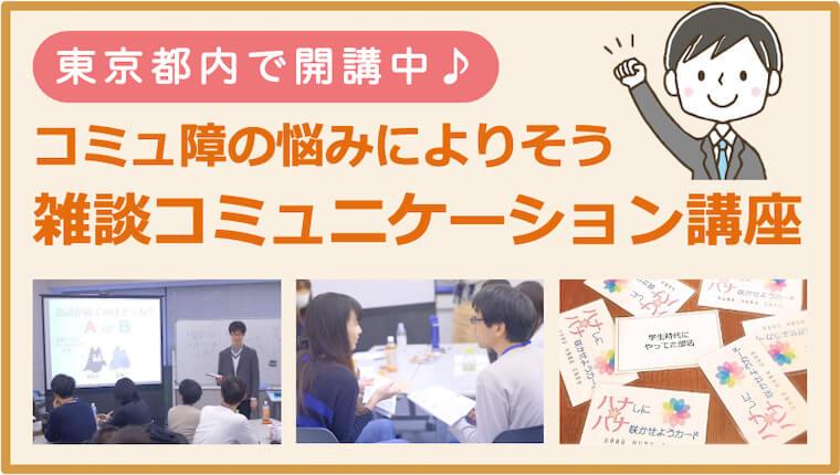 東京都内でコミュニケーション講座を開講中!