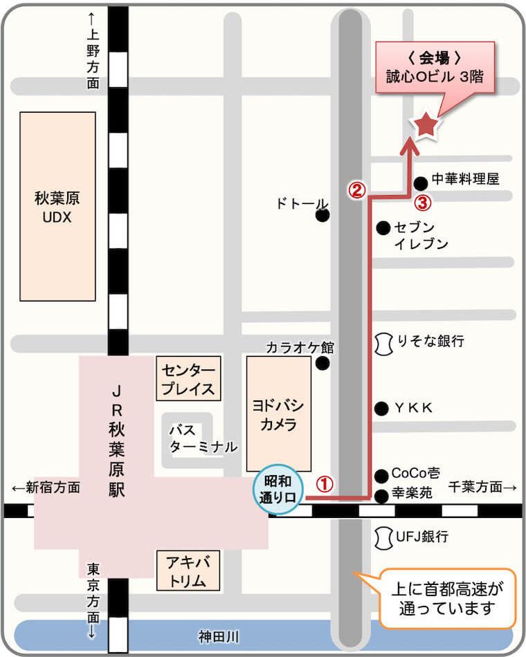 話し方教室 秋葉原会場のマップ