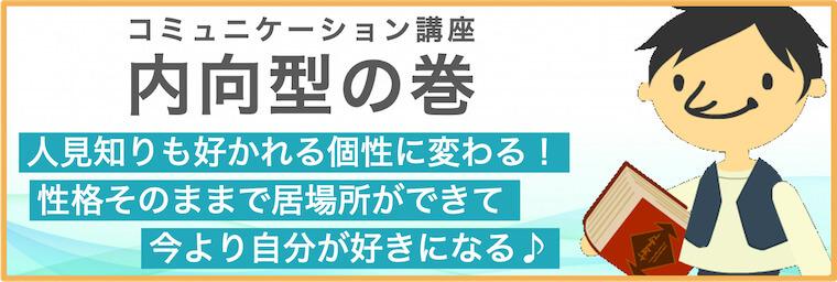 【東京】内向型コミュニケーション講座