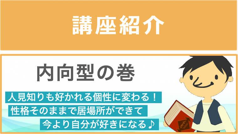 【東京】内向型のコミュニケーション講座