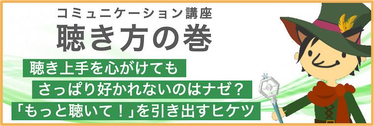 【東京】聞き方のコミュニケーション講座(セミナー)