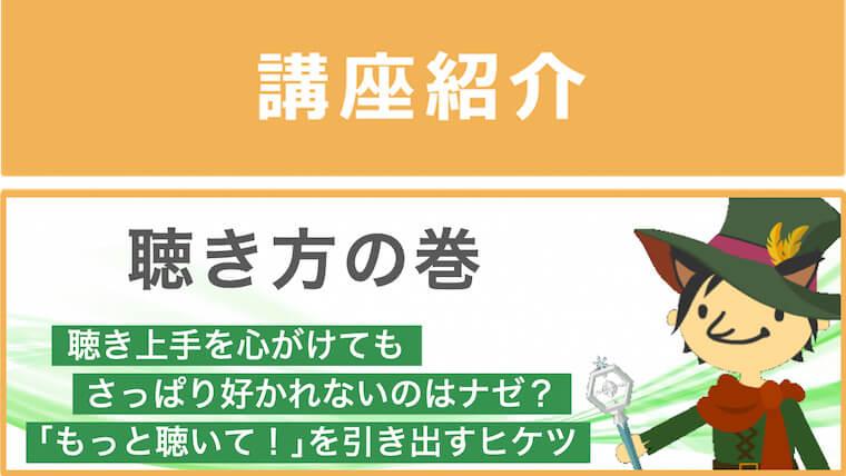 【東京】聞き上手になれる聞き方講座(セミナー)