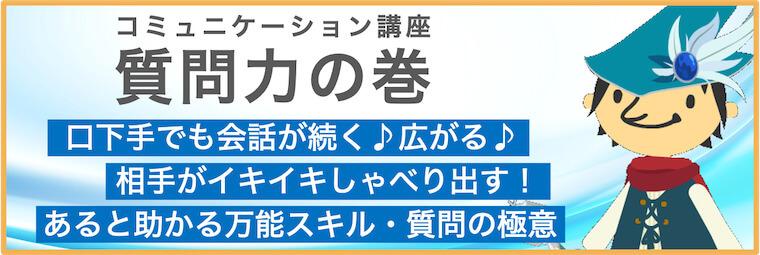 【東京】質問力のコミュニケーションセミナー