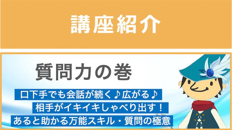 【東京】質問力を磨くコミュニケーション講座