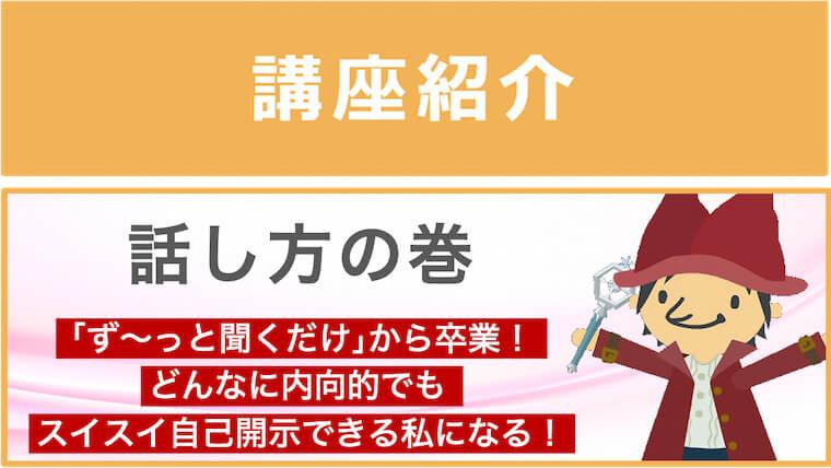 【東京】話し方講座(セミナー)で口下手卒業!