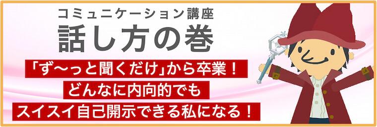 【東京】コミュ障に優しい話し方セミナー