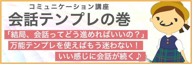 【東京】コミュ障を治すコミュニケーション講座