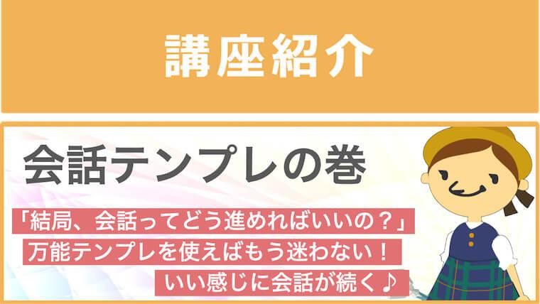 【東京】コミュ障改善講座