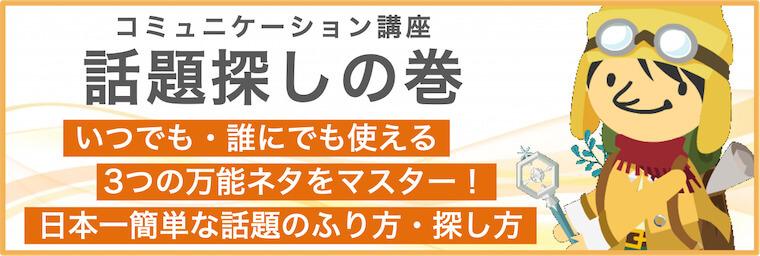 【東京】話題の探し方講座