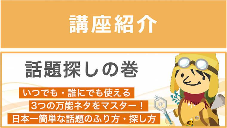 【東京】話題の探し方コミュニケーション講座
